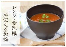 汁椀セット 木目スープボウルS