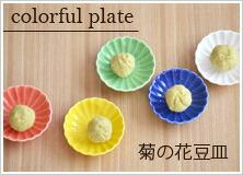 豆皿 (菊の花)