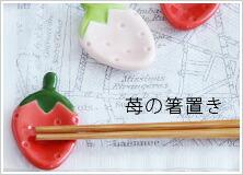 苺 箸置き