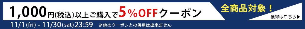 1000円以上購入で5%OFFクーポン