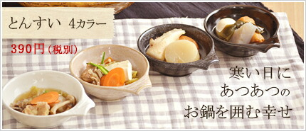 花咲き 煮物鉢 minoruba