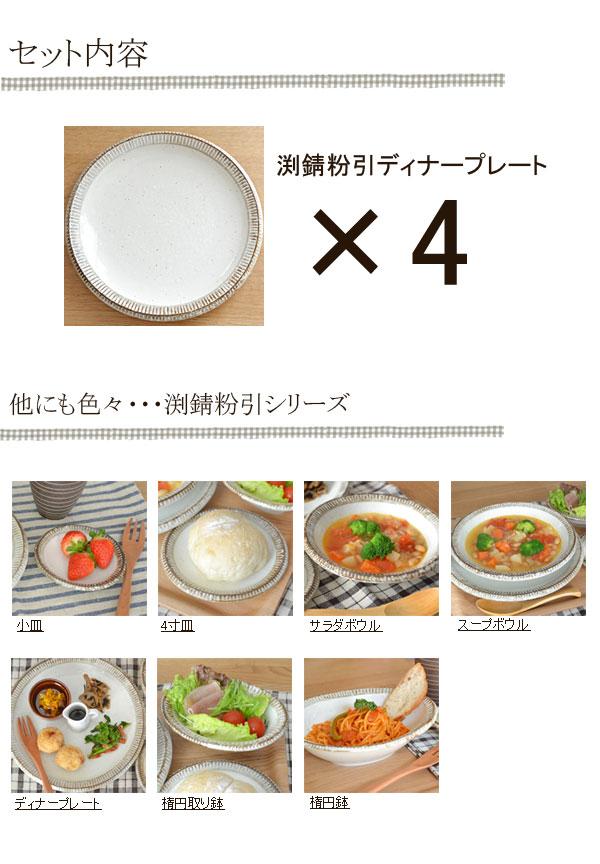 和食器セット ディナープレート アウトレット 大皿 パスタ皿 カレー皿