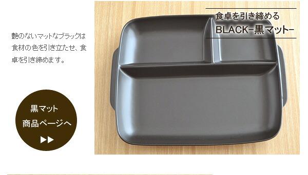 ランチプレート 黒