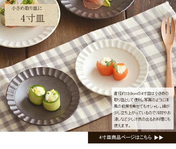 お皿 和食器