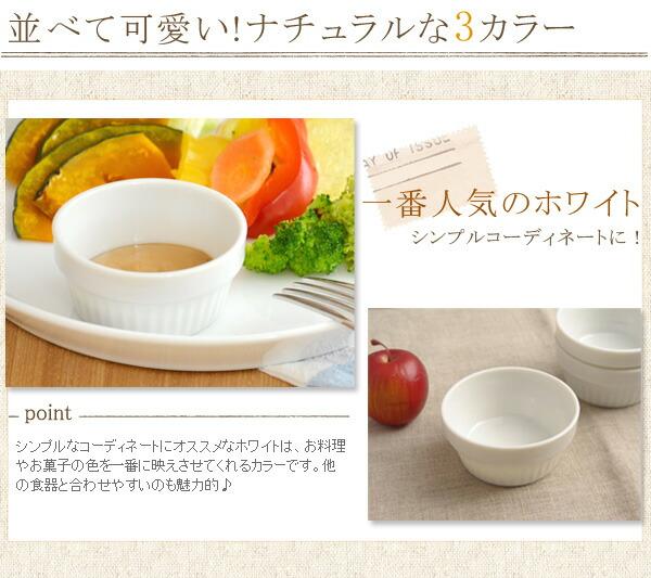 スフレカップ 食器