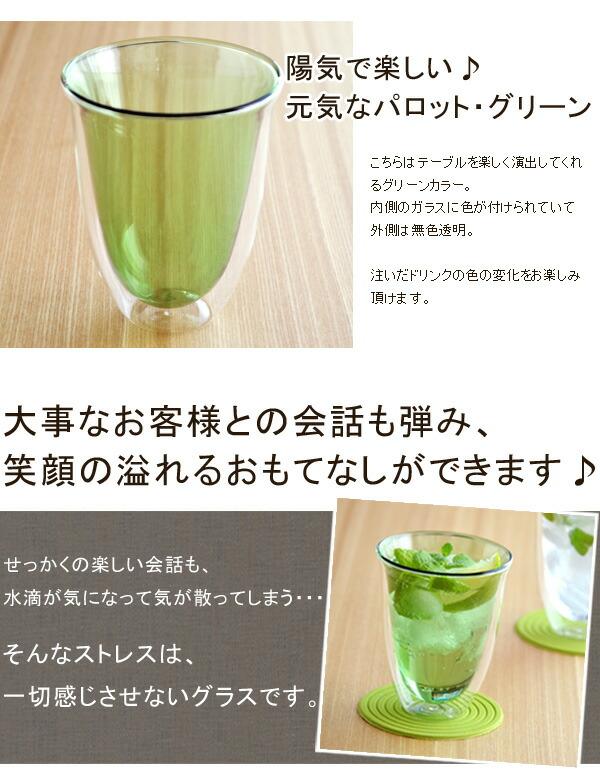 二重構造 グラス