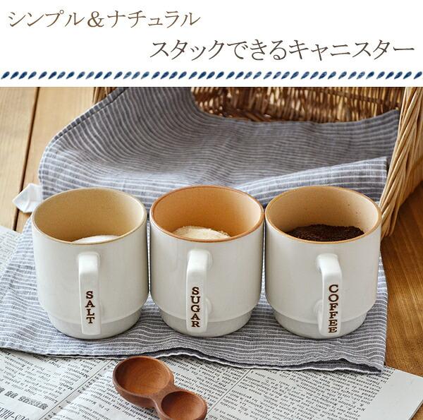 カフェ食器 キャニスター
