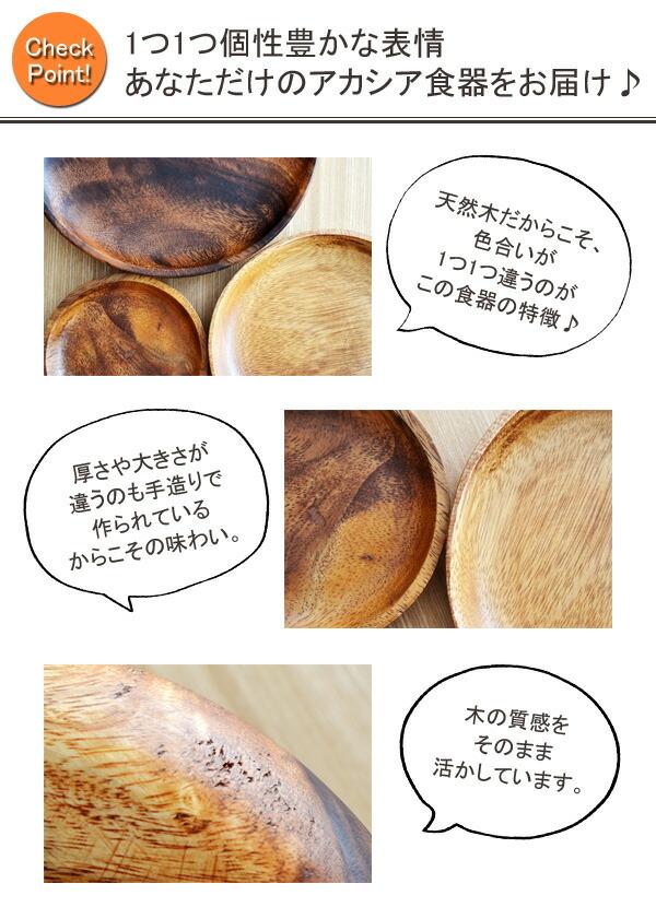 木製 アカシアプレート