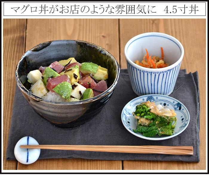 4.5寸丼