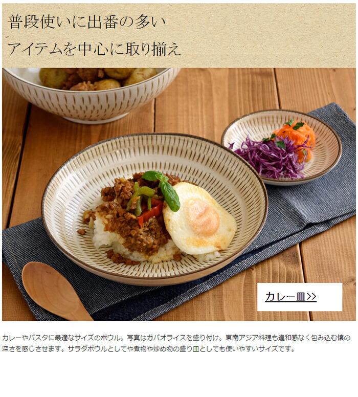 美濃民芸 カレー皿