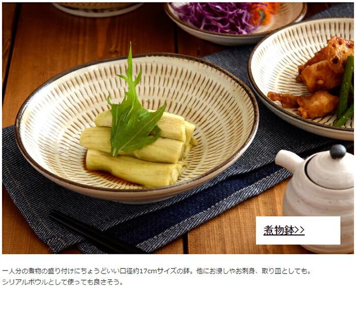 美濃民芸 煮物鉢