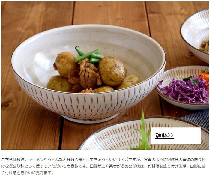 美濃民芸 麺鉢