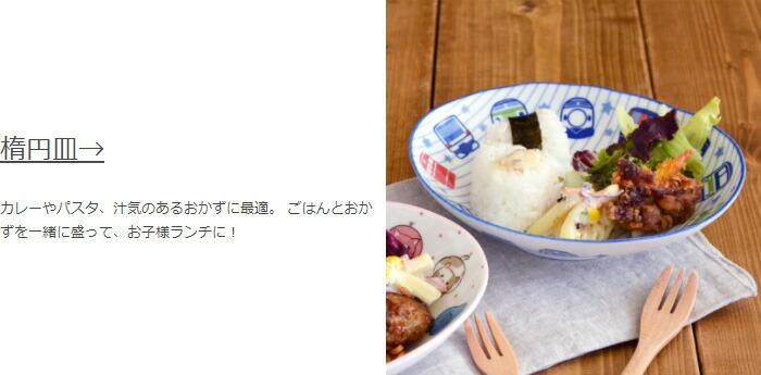 子供食器 電車大好き ラーメン丼
