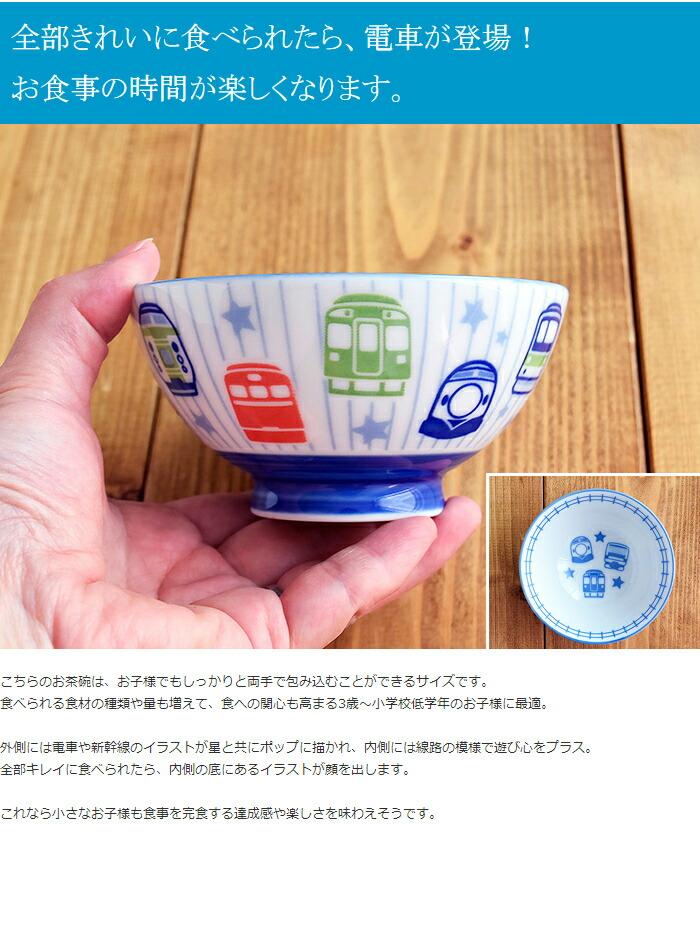 子供食器 電車大好き お茶碗