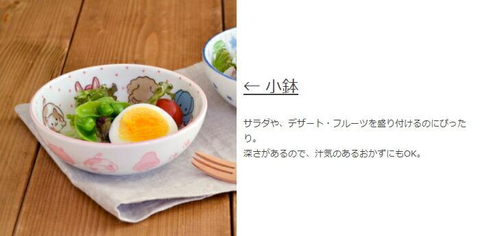 子供食器 動物大好き 小鉢