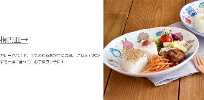 子供食器 動物大好き 楕円皿