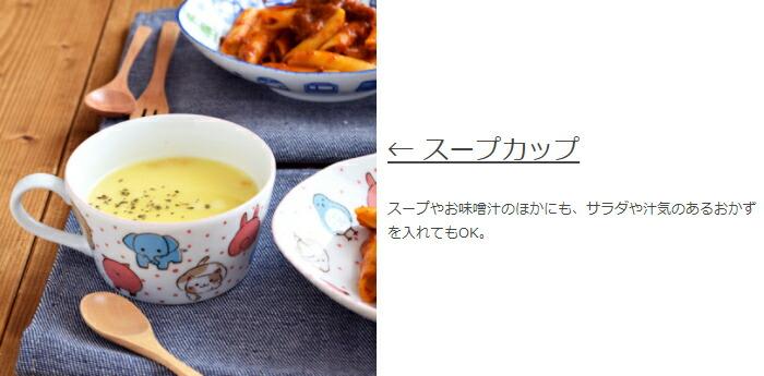 子供食器 動物大好き スープカップ