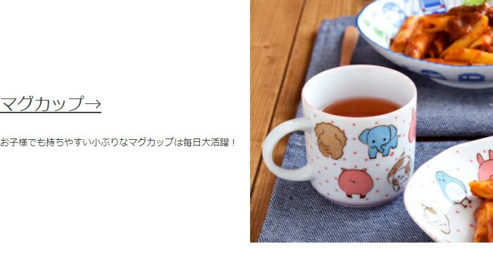 子供食器 動物大好き マグカップ