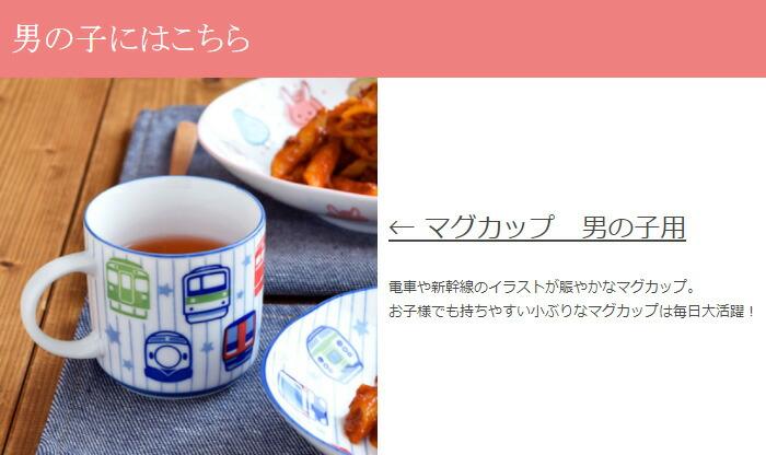子供食器 電車大好き マグカップ