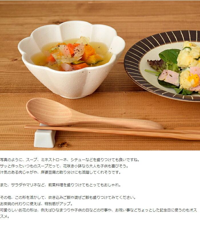 minoruba 花咲き煮物鉢