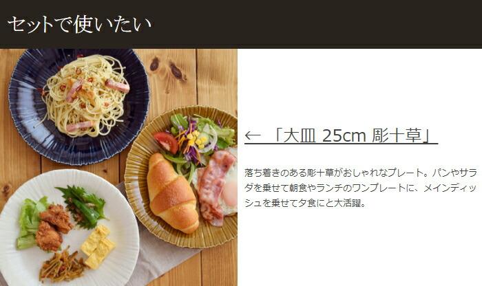 minoruba 大皿25cm彫十草