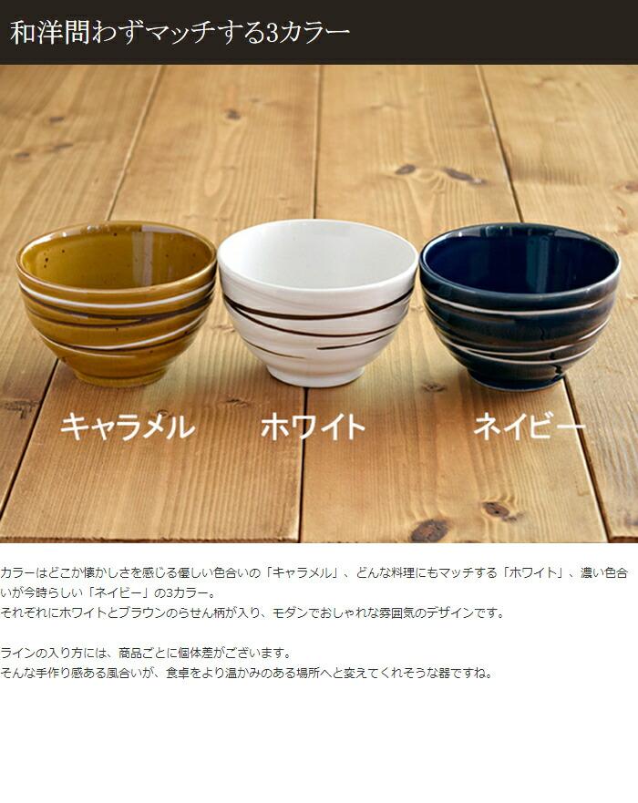 minoruba ご飯茶碗(小)らせん
