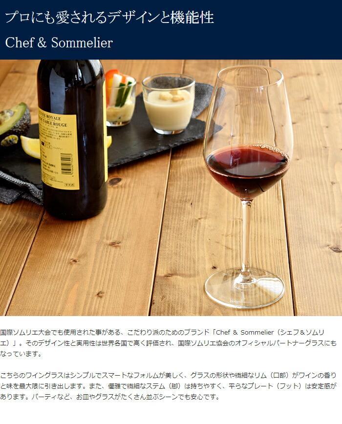 Chef&Sommelier ワイングラス 440cc