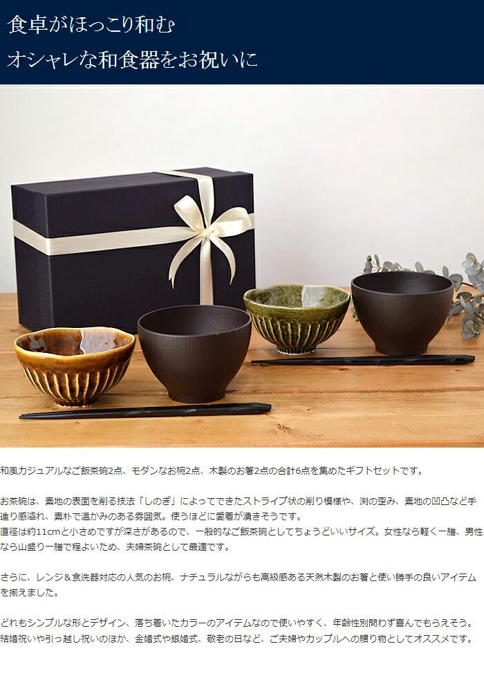和カラーのお茶碗&お椀&箸 ペア 6点セット