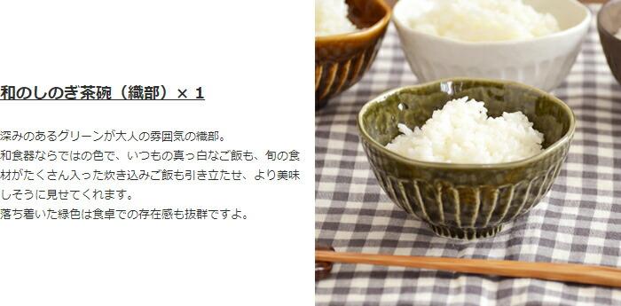 和のしのぎ茶碗(織部)