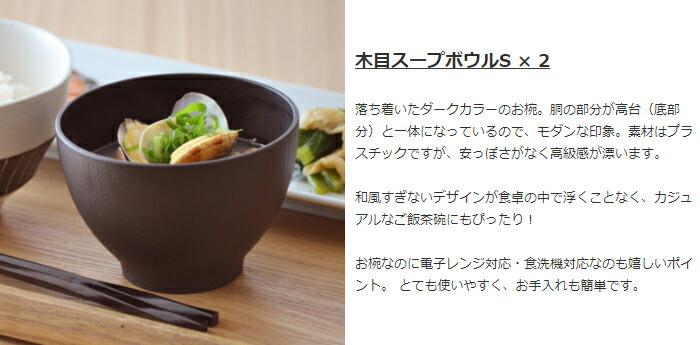 木目スープボウルS