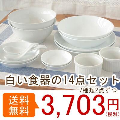 シンプルな白い食器の14点セット(7種類2つずつのペアセット