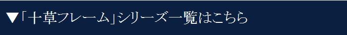 十草フレームシリーズ
