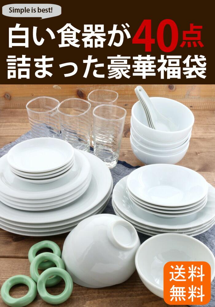 白い食器セット アウトレット 40点セット