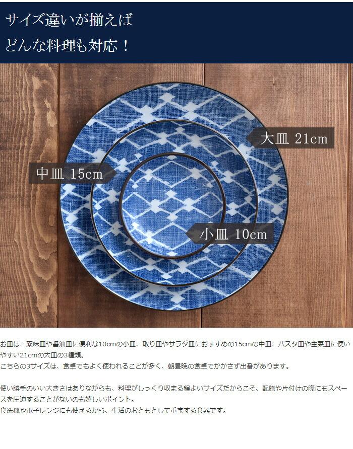中皿 15cm にじみ染付 和食器