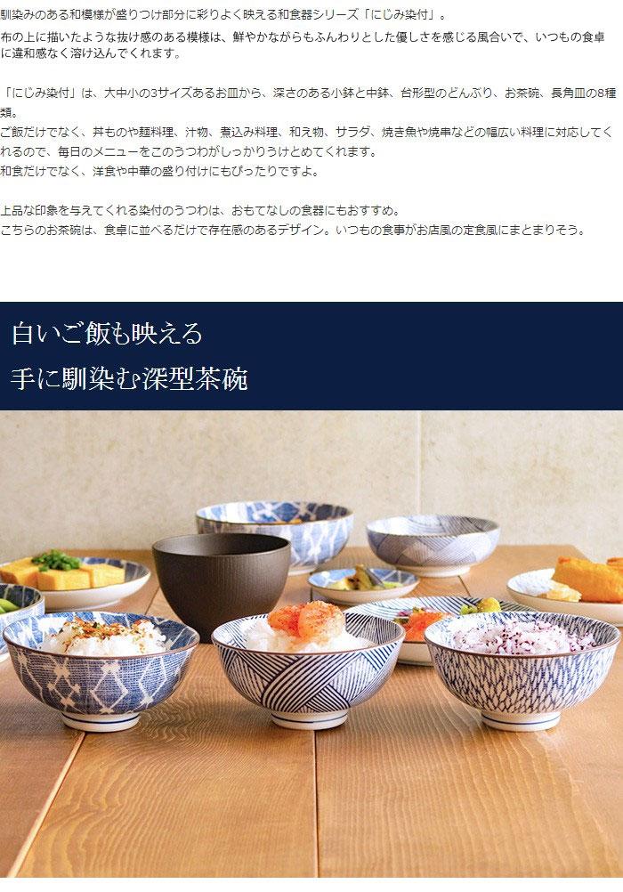 お茶碗 にじみ染付 和食器