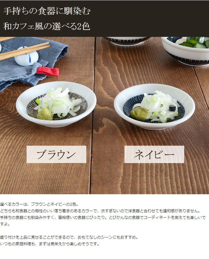 和食器 小皿 9cm トビカンナ 玉渕