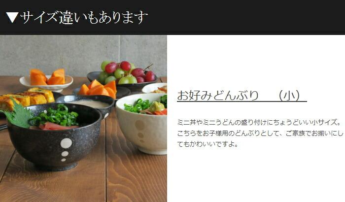 水玉 お好みどんぶり (小) (ドットモノトーンシリーズ)