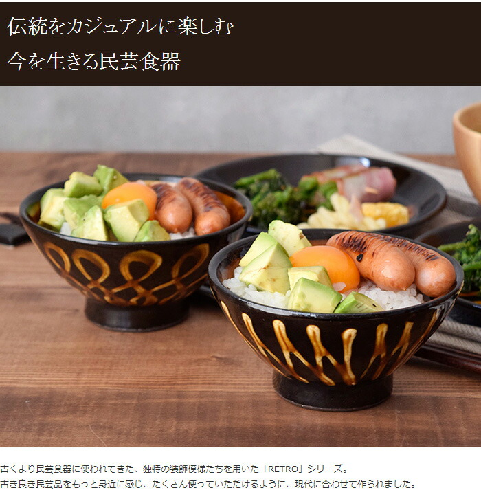 お茶碗 ライスボウル RETRO 和食器