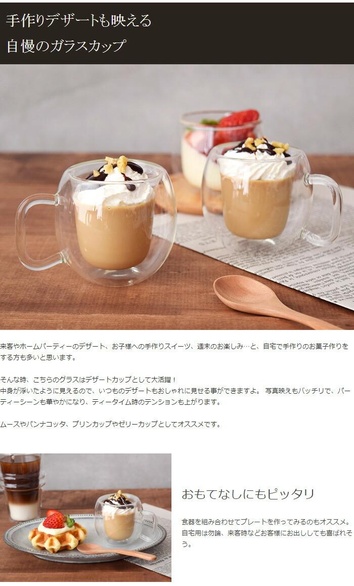 デミタスコーヒーカップ ダブルウォール  二重構造 耐熱ガラス