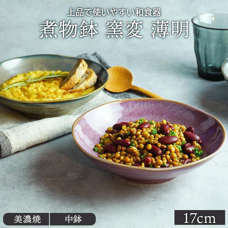 煮物鉢 17cm