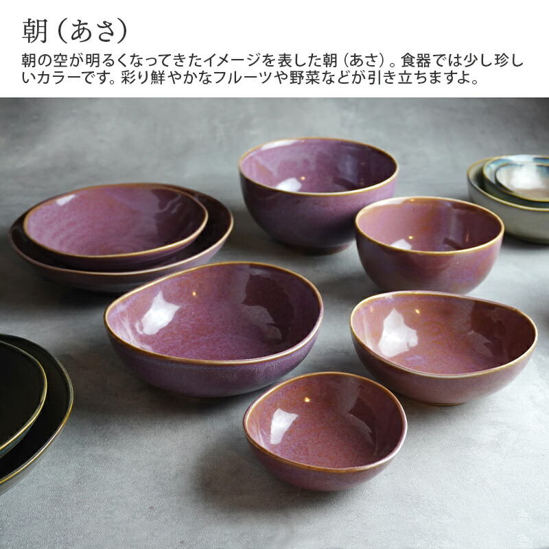 カレー・パスタ皿 窯変 21cm 薄明