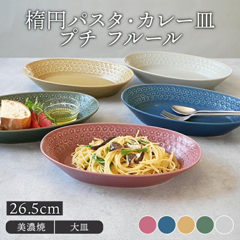 小花柄 フルールシリーズ パスタ・カレー皿