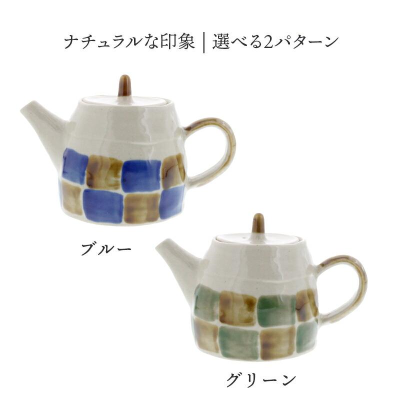 ブルーとグリーンの茶こし付きポット