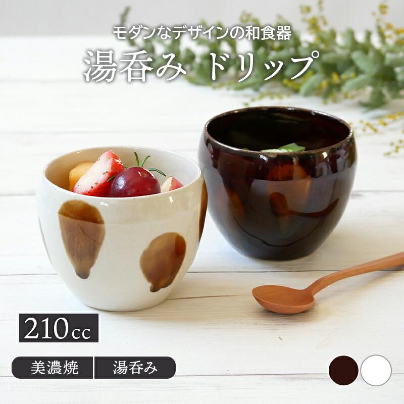 モダンなデザインの和食器 湯呑み ドリップ