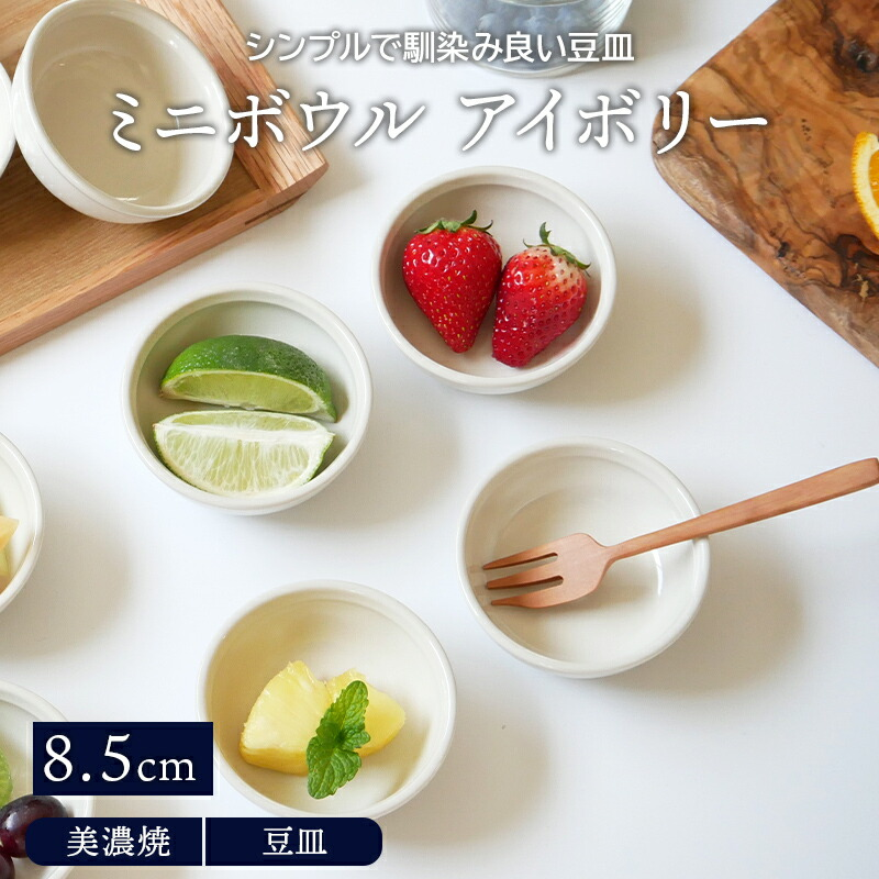 ミニボウル 8.5cm アイボリー 鉢 洋食器