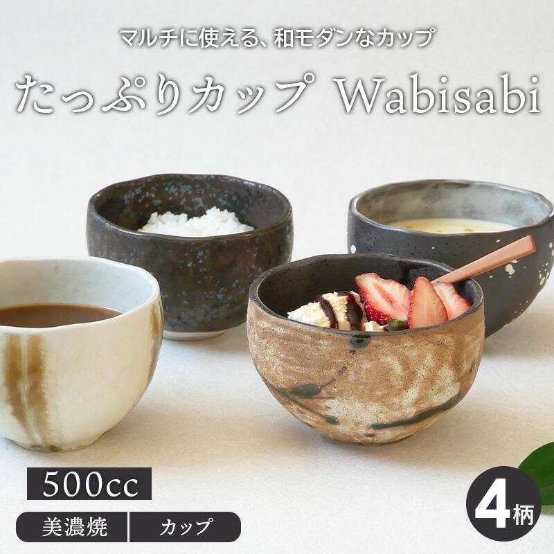 マルチに使える、「たっぷりカップ Wabisabi」
