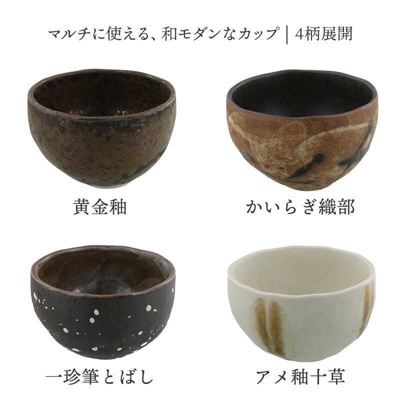 黒、茶、白など和モダンなデザインの4柄