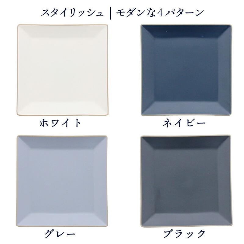 ホワイト・ネイビー・グレー・ブラックの樹脂製プレートです
