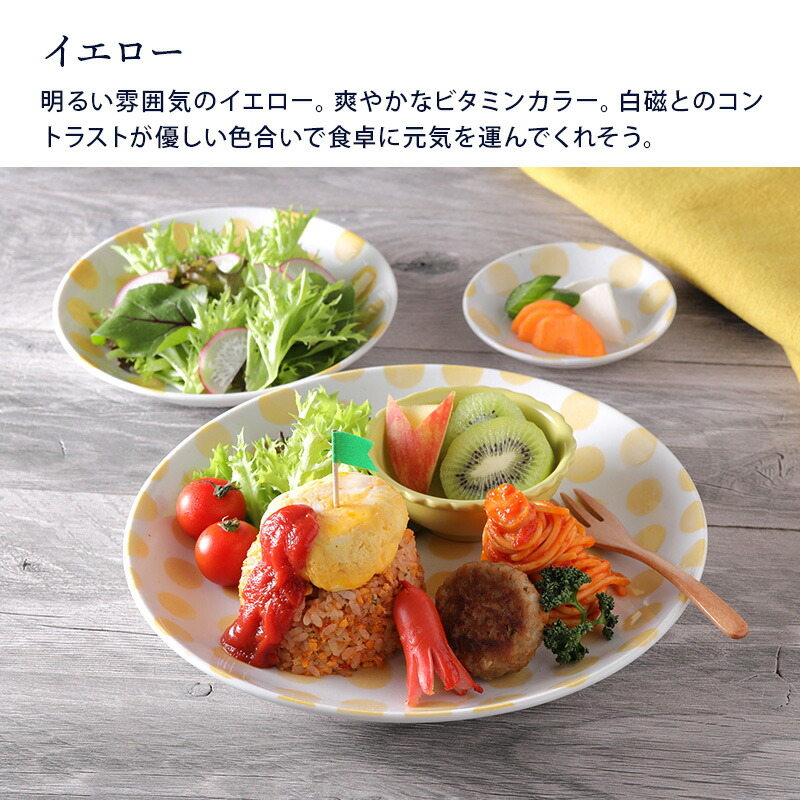 同シリーズの豆皿・大皿もおすすめ