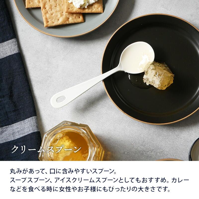 ホーロー バターナイフ・クリームスプーンカトラリー ブラン日本製